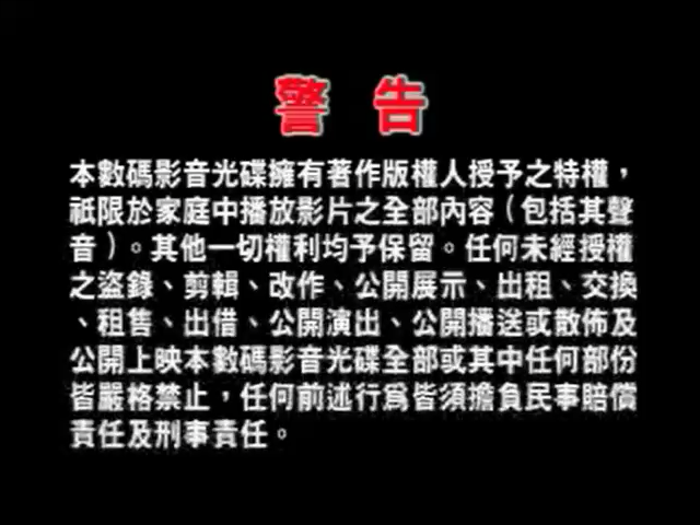 File:Middle Win Trade Co. Warning Screen 1 (Chinese).png