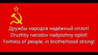 The Ei National Anthem (it's soviet union's anthem but whatever)