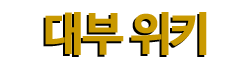 Korean The Godfather Wiki
