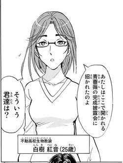 Benine Shiraki (Manga)