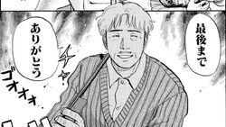 Jun'ya Kazamatsuri's Dead Body (Manga)