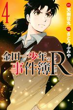 Returns Series Volume 4