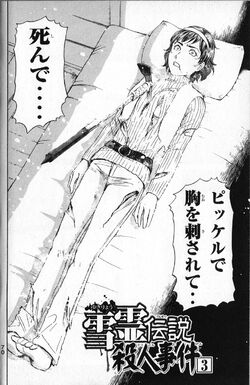 Misa Sekura's Dead Body (Manga)