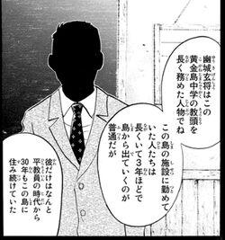 Gensho Yuki (Manga)