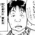 Michio Akashi (Portrait)