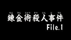 Renkinjutsu Satsujin Jiken (Anime) (Title)