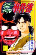 File Series Volume 11