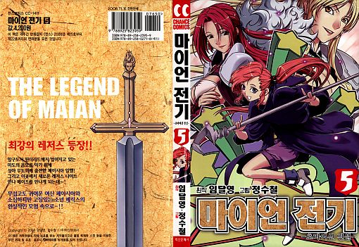 File:MaianLegend-manwha-v05-cover-k.jpg