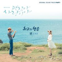 It's Okay, It's Love OST Part 1