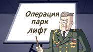 S6E08.120 Commander Romanoff
