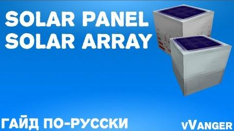 Гайд по Industrial Craft 2 - Solar Panel Solar Array (Солнечная батарея)