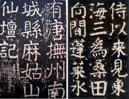 Shenxian zhuan