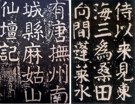 File:Shenxian zhuan 2.jpg