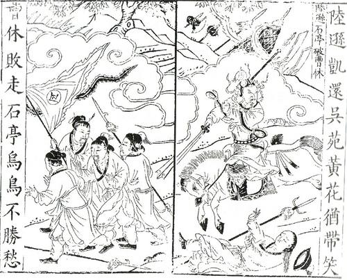 File:Lu Xun defeats Cao Xiu.jpg