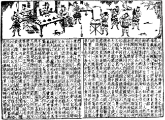 SGZ Pinghua page 06