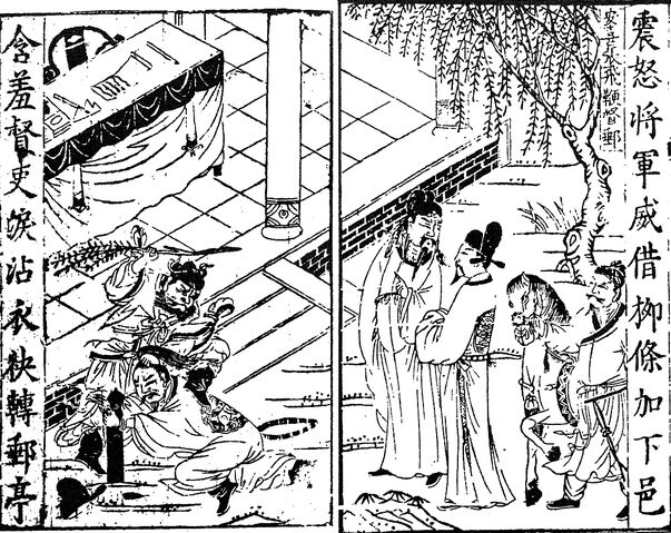 File:Chapter 02.1 - Zhang Fei Whips The Government Officer.jpg