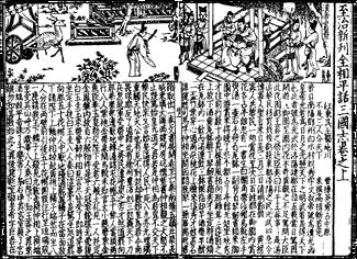SGZ Pinghua page 01