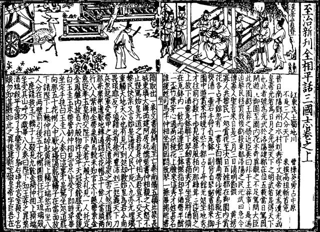 File:SGZ Pinghua page 01.png