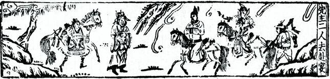 Hua Guan Suo zhuan image page 21