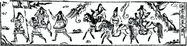 Hua Guan Suo zhuan image page 31