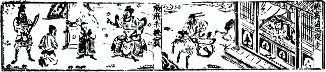 Hua Guan Suo zhuan image page 15