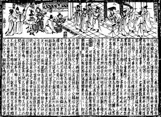 SGZ Pinghua page 03