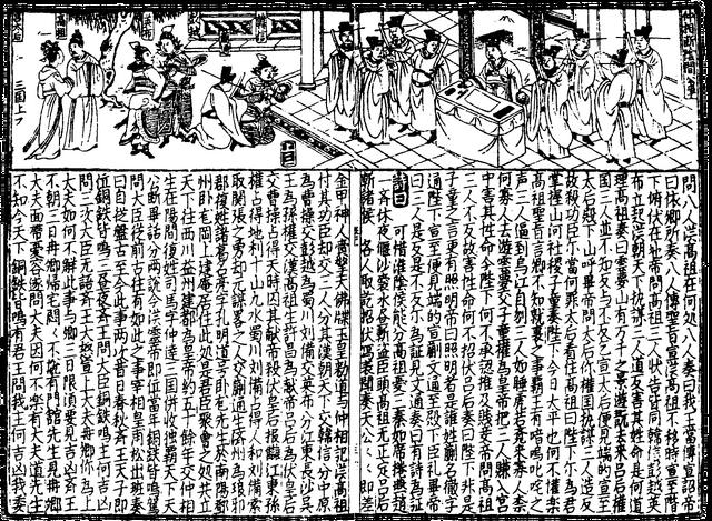 File:SGZ Pinghua page 03.png