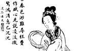 Lady Zhen 甄氏/Gallery