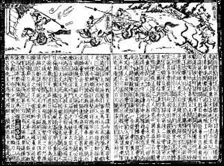 SGZ Pinghua page 16