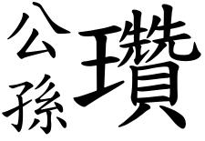 File:GongsunZanHanziNormal.png