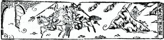 Hua Guan Suo zhuan image page 28