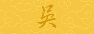 File:Banner-Wu-final.png
