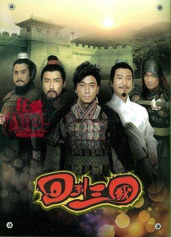 File:Return to the Three Kingdoms Poster.jpg