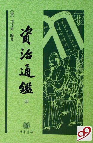 File:Zizhi tongjian cover 1.jpg