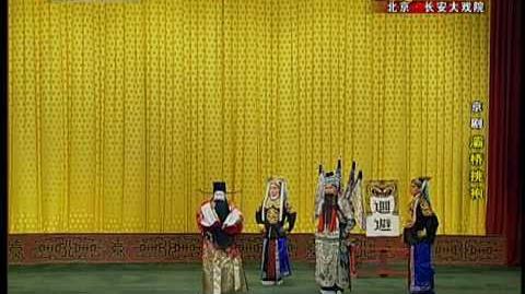 Ba Qiao Tao Pao part 3