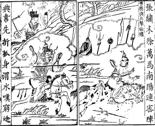 File:Chapter 16.2 - At River Yu, Cao Cao Suffers A Defeat.jpg