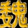 Wei OldHanzi Yellow