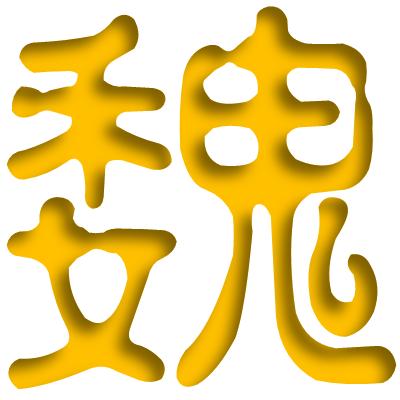 File:Wei OldHanzi Yellow.png