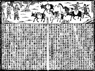 SGZ Pinghua page 64