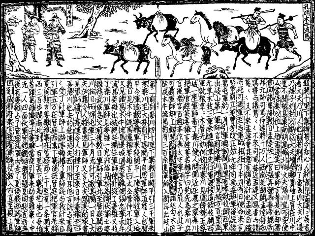 File:SGZ Pinghua page 64.png