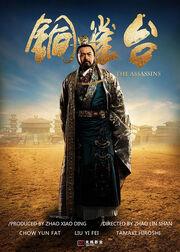 The Assassins Movie