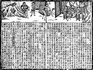 SGZ Pinghua page 20