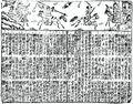 Thumbnail for version as of 20:59, May 13, 2013