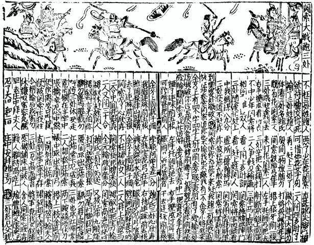File:Hua Guan Suo zhuan page 10 complete.jpg