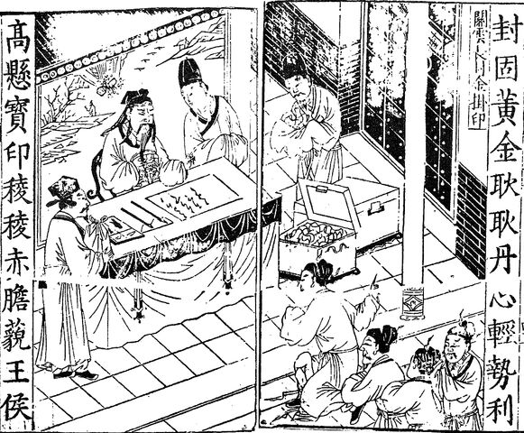 File:Chapter 26.2 - Guan Yu Abandons Rank And Wealth.jpg