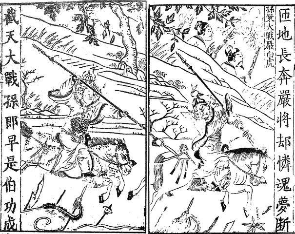 File:Chapter 15.2 - Sun Ce Cuts Short The White Tiger King.jpg