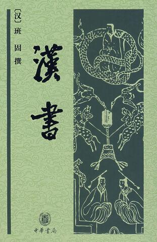 File:Han shu cover 1.jpg