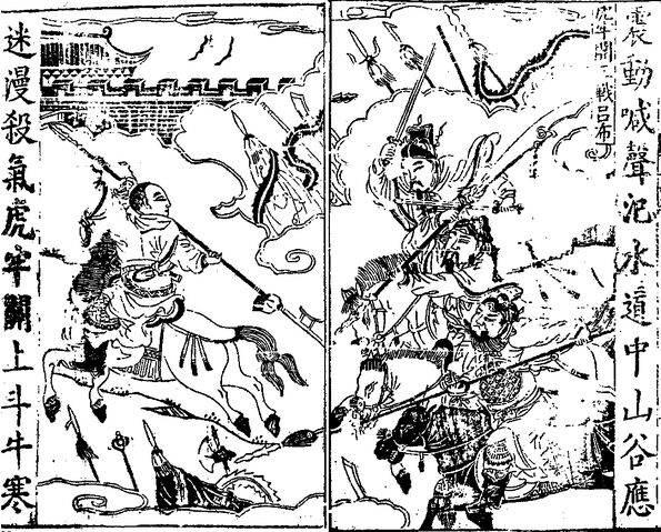 File:Chapter 05.2 - The Three Brothers Fight Against Lu Bu.jpg