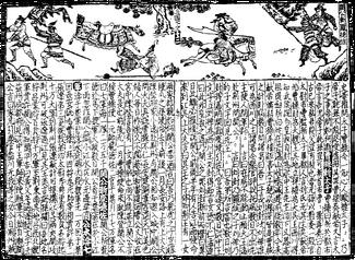 SGZ Pinghua page 59