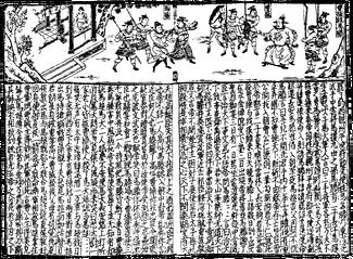 SGZ Pinghua page 50